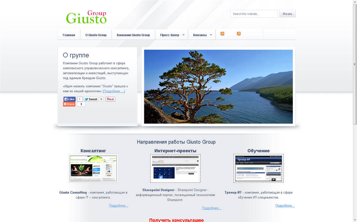 Giusto Group site 2.0