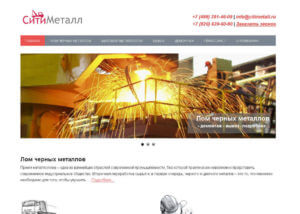 Citi Metall site