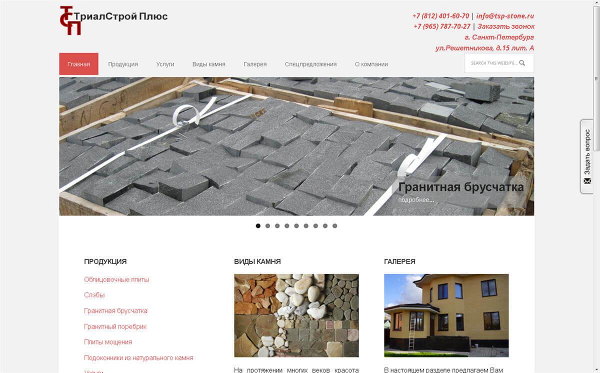 TSP Stone site