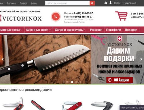 Сайт Victorinox-pro