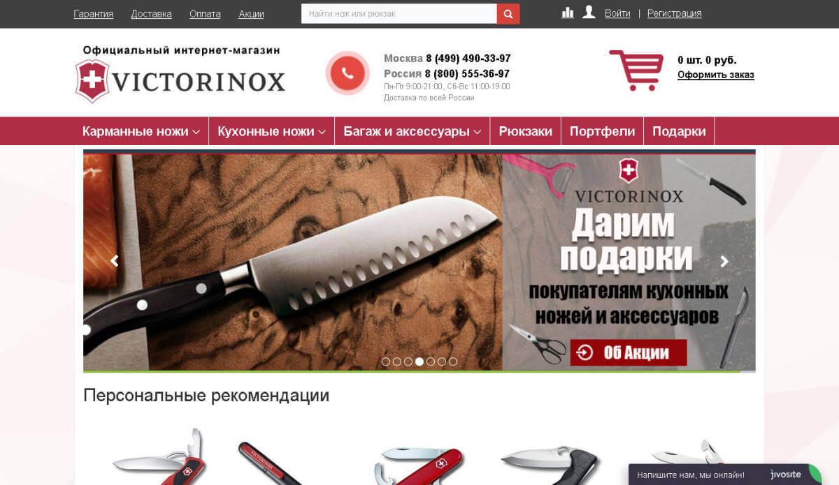 Victorinox-pro site_slide 1