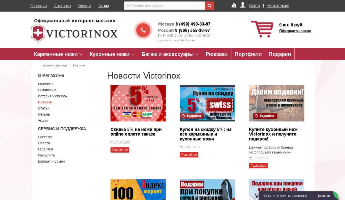Victorinox-pro site_slide 3