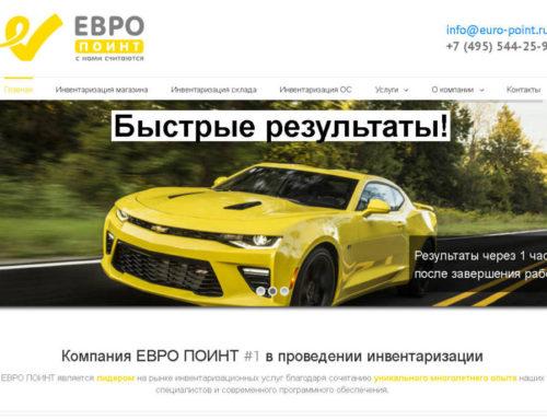 Сайт ЕВРО ПОИНТ