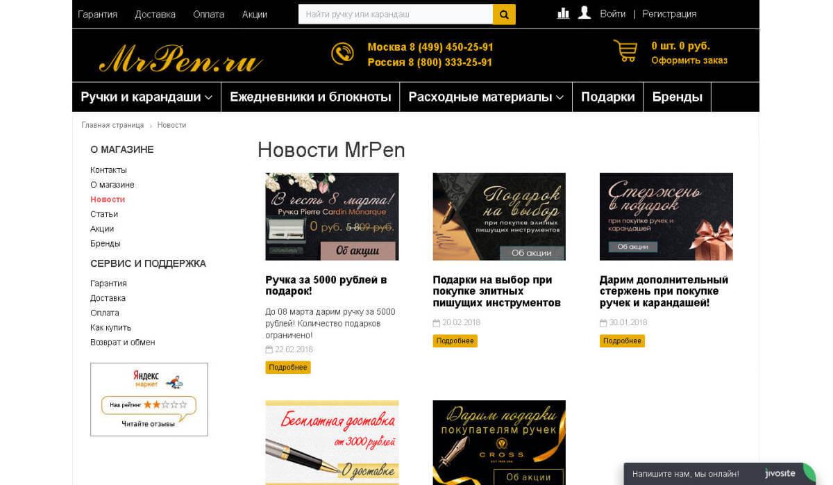 Mrpen site_slide 3