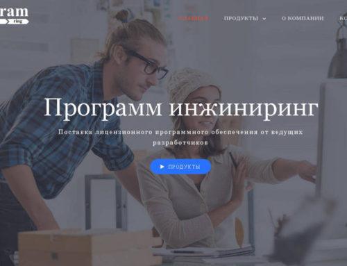 Сайт Программ инжиниринг