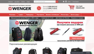 Wenger-pro site_slide 1