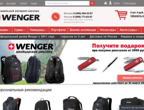 Сайт Wenger-pro