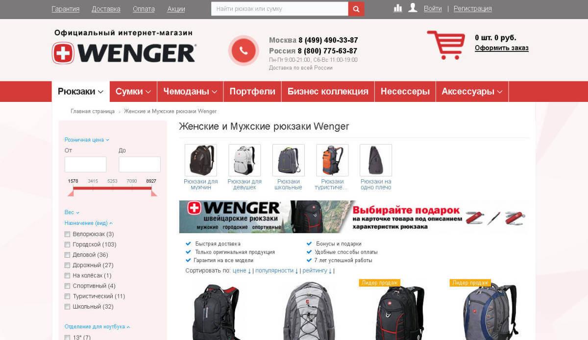 Wenger-pro site_slide 2