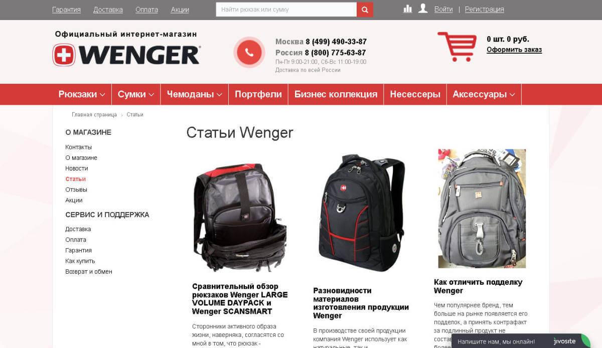 Wenger-pro site_slide 3