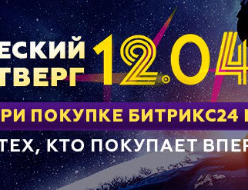 Космическая скидка на Битрикс24 только 12 апреля!