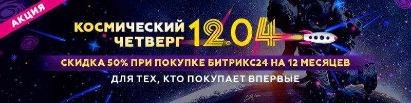 Космическая скидка на Битрикс24 только 12 апреля